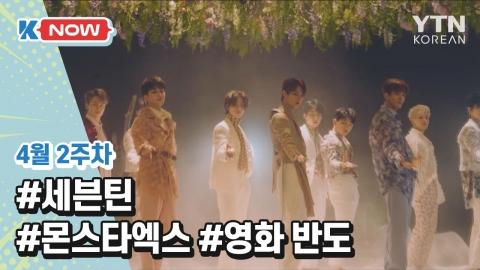 [K-NOW] 세븐틴, 몬스타엑스, 영화 반도