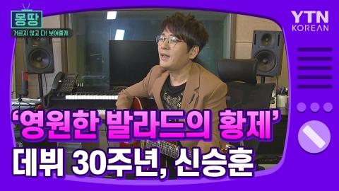 [몽땅TV] 올해 데뷔 30주년, 영원한 발라드의 황제 '신승훈'