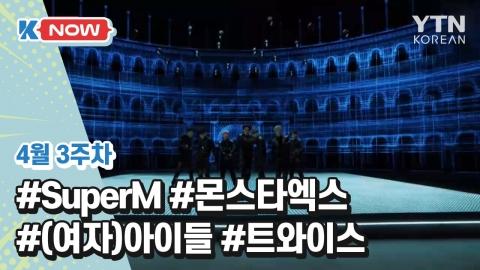 [K-NOW] (여자)아이들, 트와이스, 몬스타엑스, SuperM