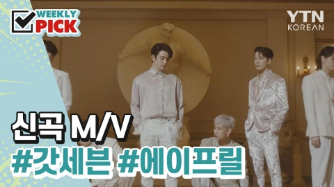 [위클리픽] 신곡 M/V 갓세븐, 에이프릴