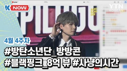 [K-NOW] BTS, 블랙핑크, 영화 '사냥의 시간', 뮤지컬 '모차르트!'
