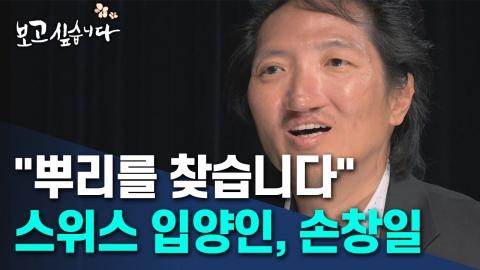 """""""뿌리를 찾습니다""""…스위스 한인 입양인 손창일"""