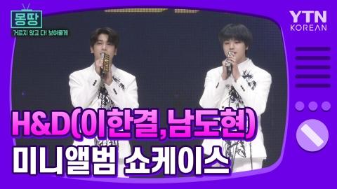[몽땅TV] 그룹 H&D (이한결, 남도현) 미니앨범 쇼케이스