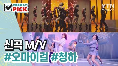 [위클리픽] 신곡 M/V 오마이걸, 청하