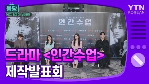[몽땅TV] 드라마 '인간수업' 제작발표회
