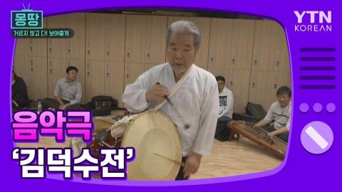 [몽땅TV] 음악극 '김덕수전'