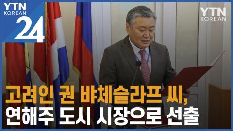 고려인 권 뱌체슬라프 씨, 연해주 도시 시장으로 선출돼