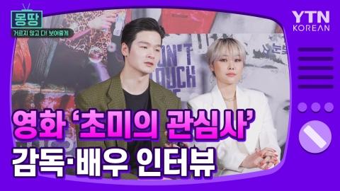 [몽땅TV] 영화 '초미의 관심사' 감독·배우 인터뷰
