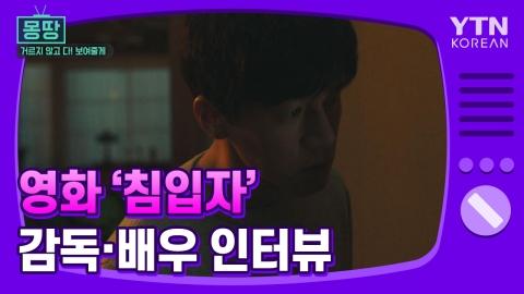 영화 '침입자' 감독·배우 인터뷰