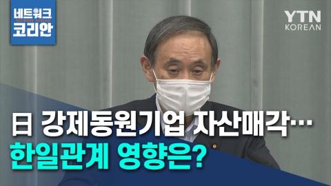 일본 강제동원기업 자산매각 본격화…한일관계 영향은?