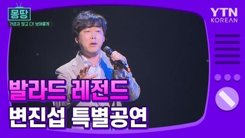 [몽땅TV] 발라드의 레전드 '변진섭' 공연