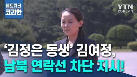 '김정은 동생' 김여정, 남북 연락선 차단 지시!...대북전단에 발끈?!
