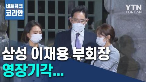 삼성 이재용 부회장 영장 기각...검찰 수사 방향과 의미는?