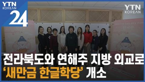 전라북도와 연해주 지방 외교로 '새만금 한글학당' 개소