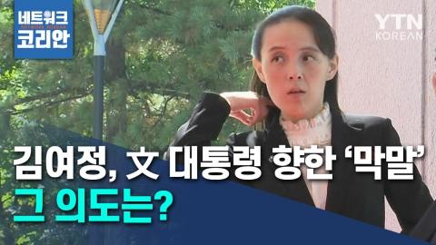 2인자인듯 2인자아닌 2인자같은 '김여정', 文 대통령 향한 '막말' 그 의도는?