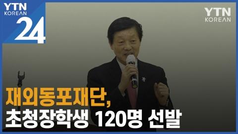 재외동포재단, 제23기 초청장학생 19개국 120명 선발