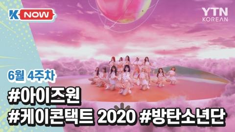 [K-NOW] 케이콘택트 2020, 방탄소년단, 아이즈원