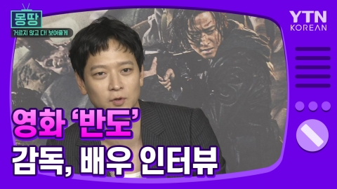 [몽땅TV] 영화 '반도' 감독, 배우 인터뷰