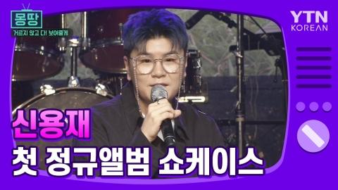 [몽땅TV] 신용재 첫 정규앨범 쇼케이스