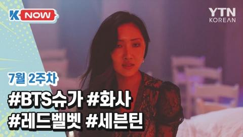 [K-NOW] BTS슈가, 마마무 화사, 레드벨벳 아이린 슬기, 세븐틴