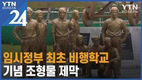 대한민국 임시정부 최초 비행학교 조형물 제막