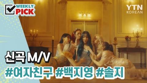 [위클리픽] 신곡 M/V '여자친구, 백지영, 솔지'