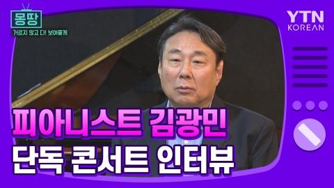 [몽땅TV] 단독 콘서트로 돌아온 피아니스트 김광민 인터뷰