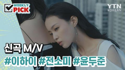 [위클리픽] 신곡 M/V 이하이, 전소미, 윤두준