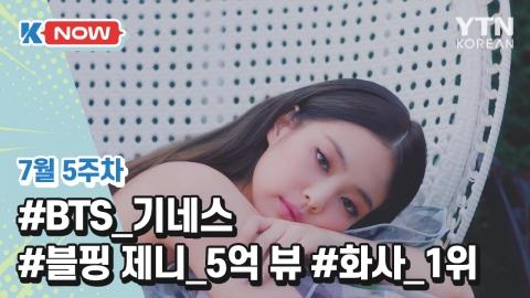 [K-NOW] BTS, 블랙핑크, 블랙핑크 제니, 화사