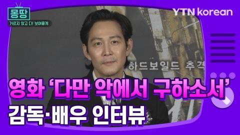 [몽땅TV] 영화 '다만 악에서 구하소서' 감독·배우들 인터뷰