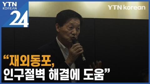 """""""인구절벽 극복 위해 재외동포 교육과 사회안전망 강화 필요"""""""