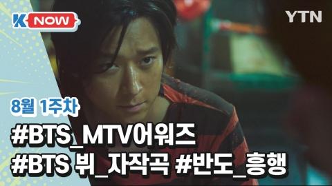 [K-NOW] BTS,  BTS 뷔, 영화 반도