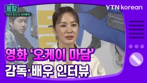 [몽땅TV] 영화 '오케이 마담' 감독·배우 인터뷰