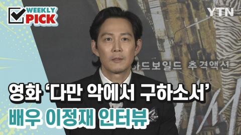[위클리픽] 영화 '다만 악에서 구하소서' 배우 이정재
