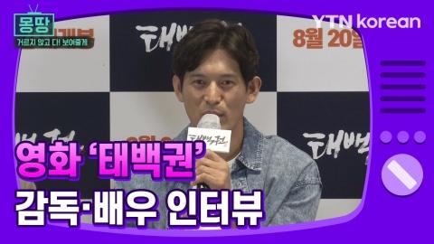 [몽땅TV] 영화 '태백권' 감독·배우 인터뷰