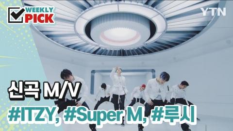 [위클리픽] 신곡 M/V  ITZY, Super M, 루시
