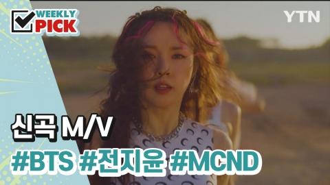 [위클리픽] 신곡 M/V  BTS, 전지윤, MCND