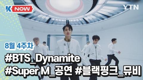 [K-NOW] BTS, Super M, 블랙핑크