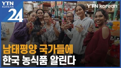 남태평양 국가들에 한국 농식품 알린다