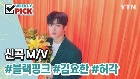[위클리픽] 신곡 M/V 블랙핑크, 김요한, 허각