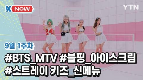 [K-NOW] BTS, 블랙핑크, 스트레이 키즈