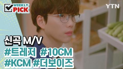 [위클리픽] 신곡 M/V 트레저, 10CM, 더보이즈, KCM