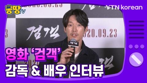 [몽땅TV] 영화 '검객' 감독·배우 인터뷰