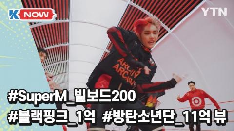 [K-NOW] 블랙핑크, BTS, SuperM