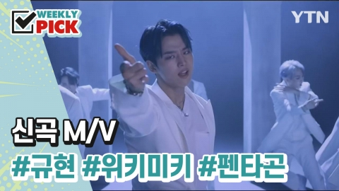 [위클리픽] 신곡 M/V 규현, 위키미키, 펜타곤