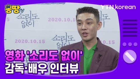 [몽땅TV] 영화 '소리도 없이' 감독·배우 인터뷰