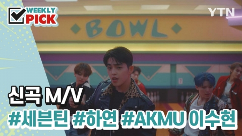[위클리픽] 신곡 M/V 세븐틴, AKMU 이수현, 하연