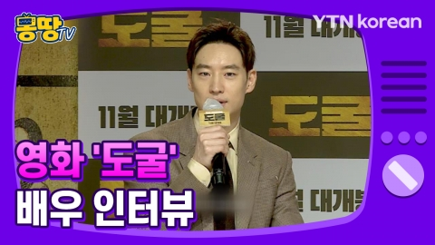 [몽땅TV] 영화 '도굴' 배우 인터뷰