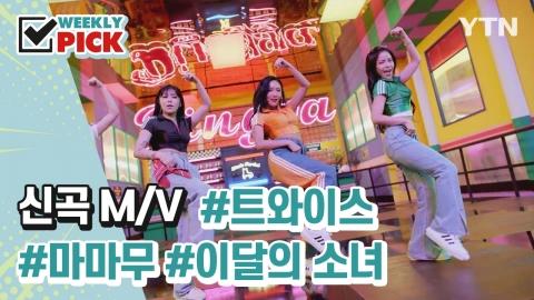 [위클리픽] 신곡 M/V 트와이스, 마마무, 이달의 소녀