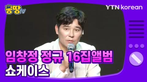 [몽땅TV] 임창정 정규 16집앨범 쇼케이스